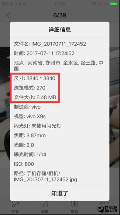 柔光双摄再升级!vivo X9s评测:抢眼的自拍表现