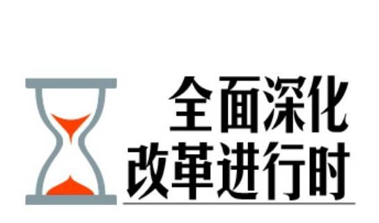 全面深化改革为早日实现中国梦汇聚澎湃力量