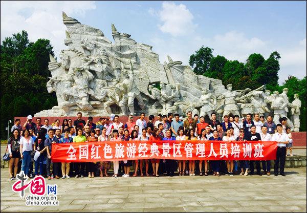 国红色旅游经典景区管理人员培训四川开班图片