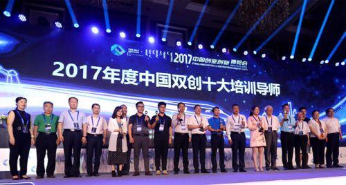 创博会评出2017中国双创年度人物等多个奖项