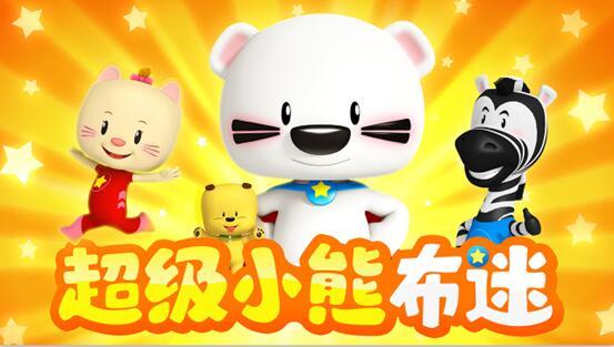《超级小熊布迷》是适合家庭一起观看,共享亲子时光的动画作品.