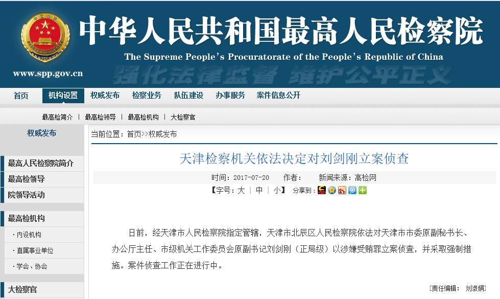 天津检察机关依法决定对边仁权、刘剑刚立案侦查