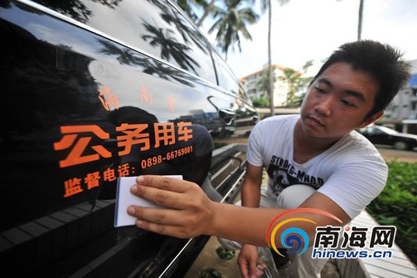 海南省直机关公务车贴橘红色标识 标明监督电话