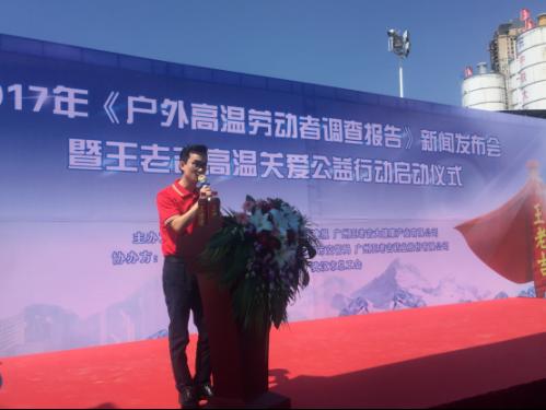 超过1/4高温劳动者每月中暑一次 王老吉呼吁社会关怀烈日英雄