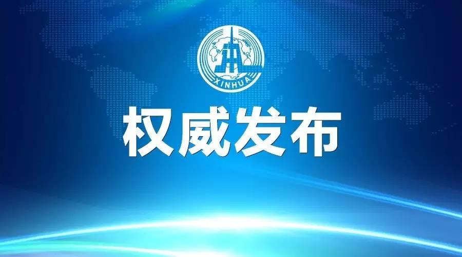 降级!江苏省高级人民法院原院长许前飞被查处
