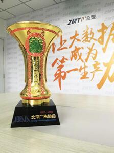 ZMT众盟荣膺北京广告产业发展30年杰出贡献单位奖