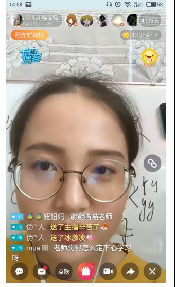 清华女大学生花椒直播家教月入过万