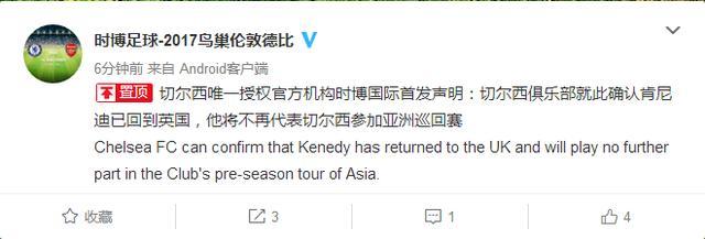 切尔西辱华球员已被遣返回英新赛季遭弃用或将被清洗