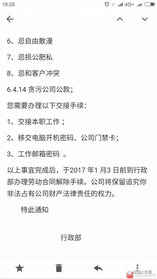 奇葩!深圳一公司员工报答会中奖3000元未上缴被