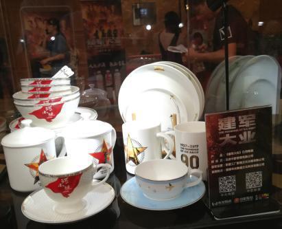 电影《建军大业》唯一日用陶瓷授权合作伙伴�D�D华光陶瓷