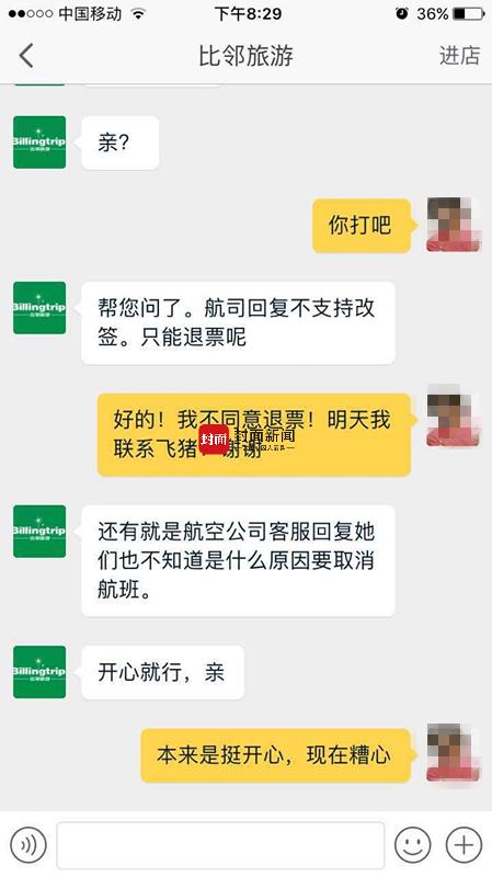 中国数百乘客买特价**被取消 泰国狮航:航班