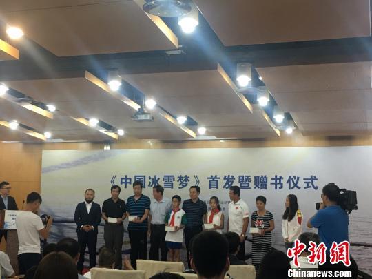冬运中心还向北京市教委赠送1000册《中国冰雪梦》图书。 邢? 摄