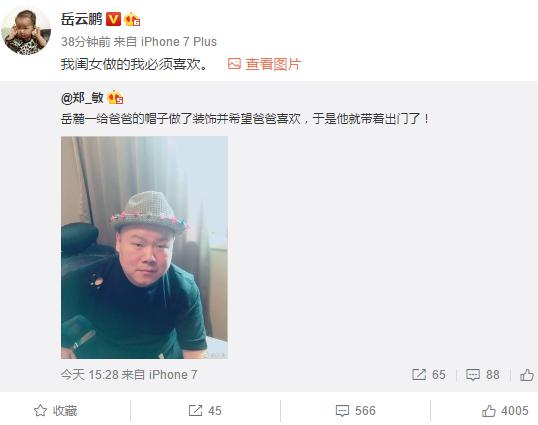 岳云鹏5岁女儿的微博太好笑,潜在的段子手啊(图)