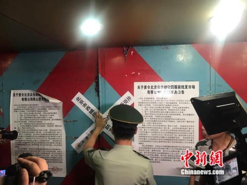 7月30日晚,北京众合动物园服装批发市场被关停。潘心怡 摄