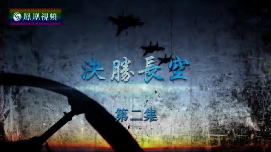 视频:追梦天空——中国空军强军纪事(二)