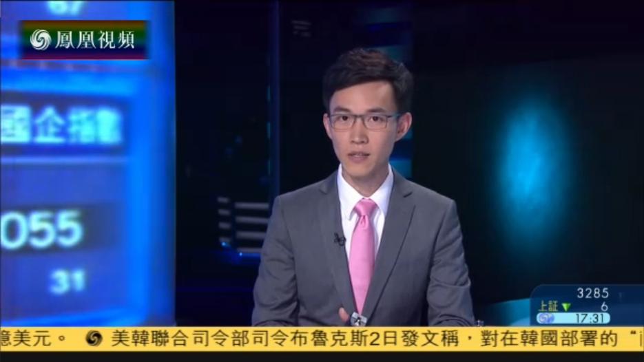 视频:外管局支持合规内保外贷 否认查部份企业业务