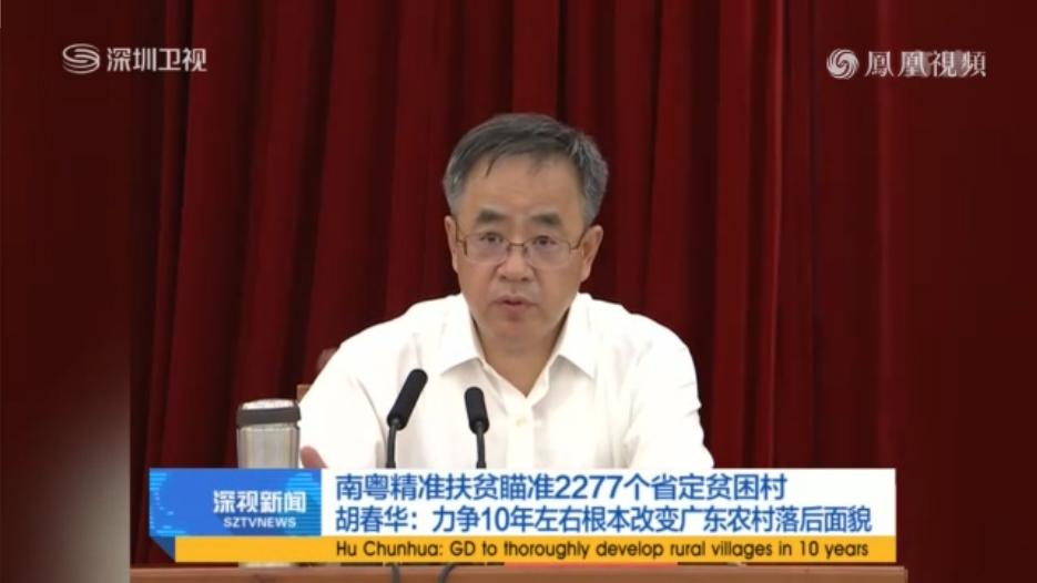 视频-胡春华:力争10年左右根本改变广东农村落后面貌