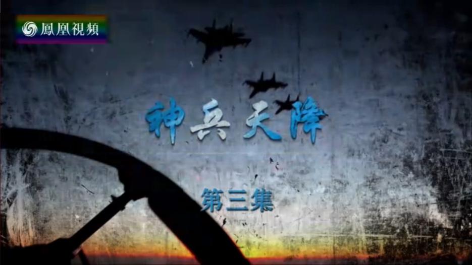 视频:追梦天空——中国空军强军纪事(三)