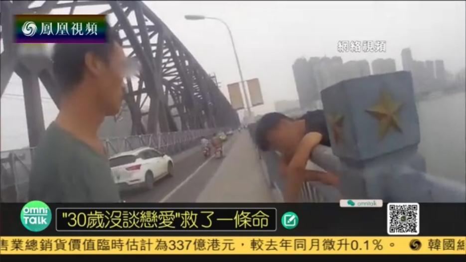 视频:湖北襄阳小伙为情所困欲跳江自杀