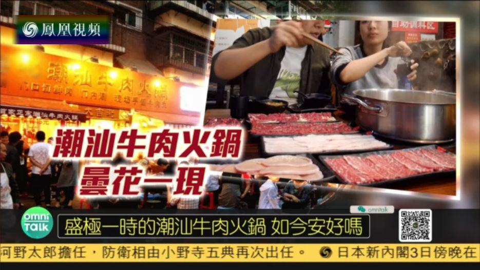 视频:盛极一时的潮汕牛肉火锅 如今安好吗