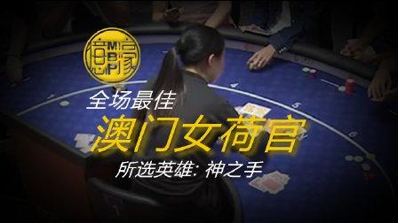 德州扑克:澳门女荷官发出天葫芦打转牌葫芦