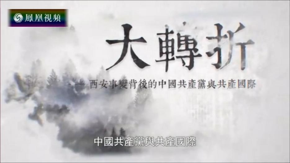 视频:大转折-西安事变背后的中国共产党与共产国际
