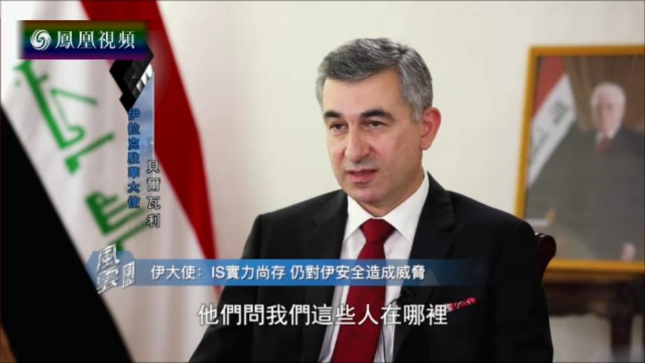 视频:对话伊拉克驻华大使贝尔瓦利(下)