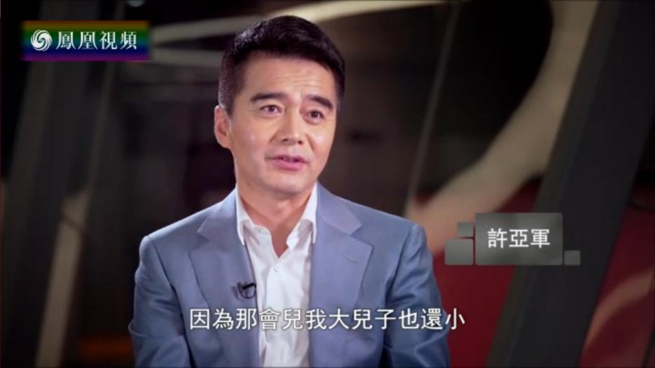 视频:专访许亚军——帅大叔的幸福经