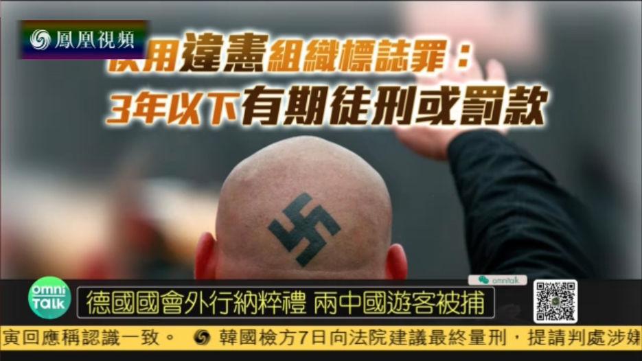 视频:德国国会外行纳粹礼 两中国游客被捕