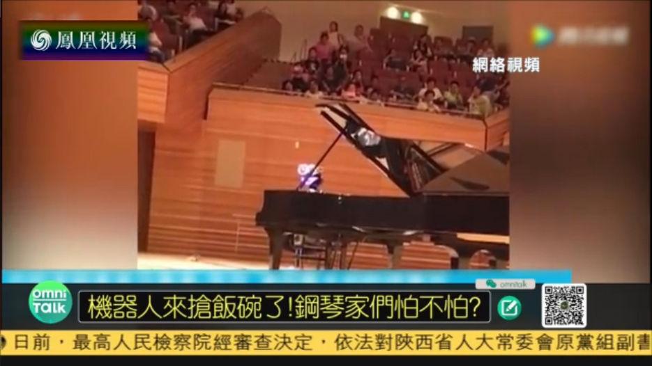 视频:机器人钢琴家泰奥已风靡欧洲 人机钢琴家大战引人注目