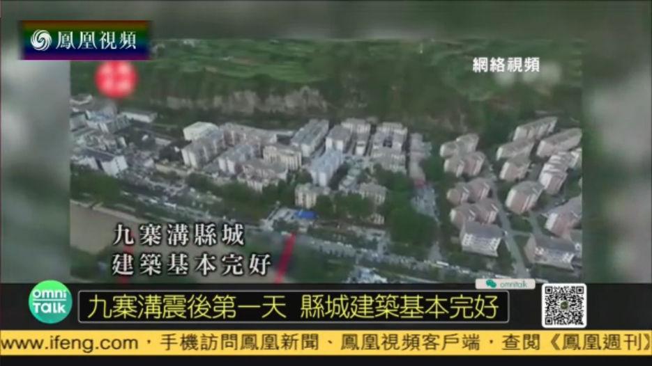 视频:九寨沟发生7.0级地震 地震局决定启动三级应急响应