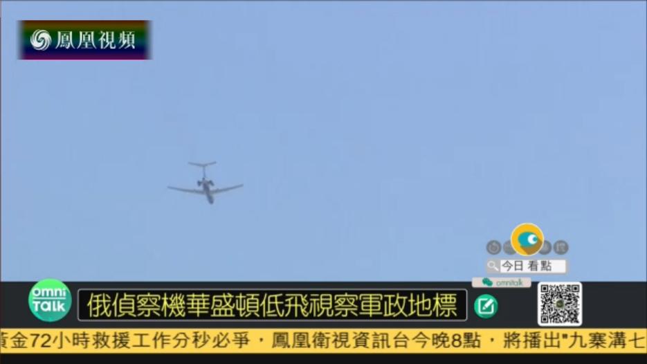 今日看点:俄罗斯侦察机在华盛顿低飞视察军政地标