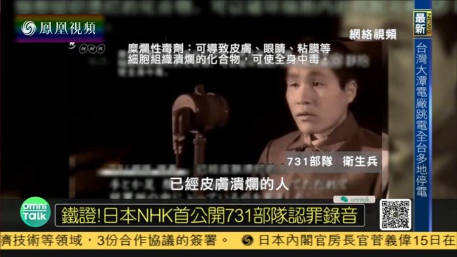 日本战败72周年 NHK首次公开731部队认罪录音