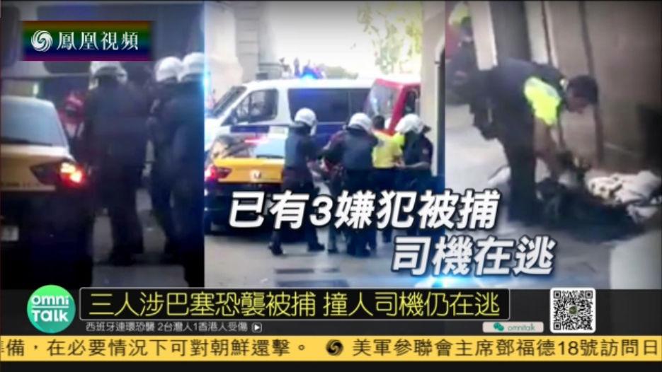 西班牙警方已逮捕三名涉恐袭嫌犯 撞人司机仍在逃