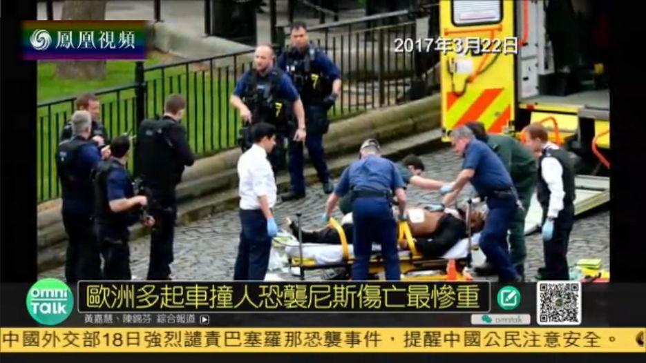欧洲发生多起车撞人恐袭事件 尼斯伤亡人数最多