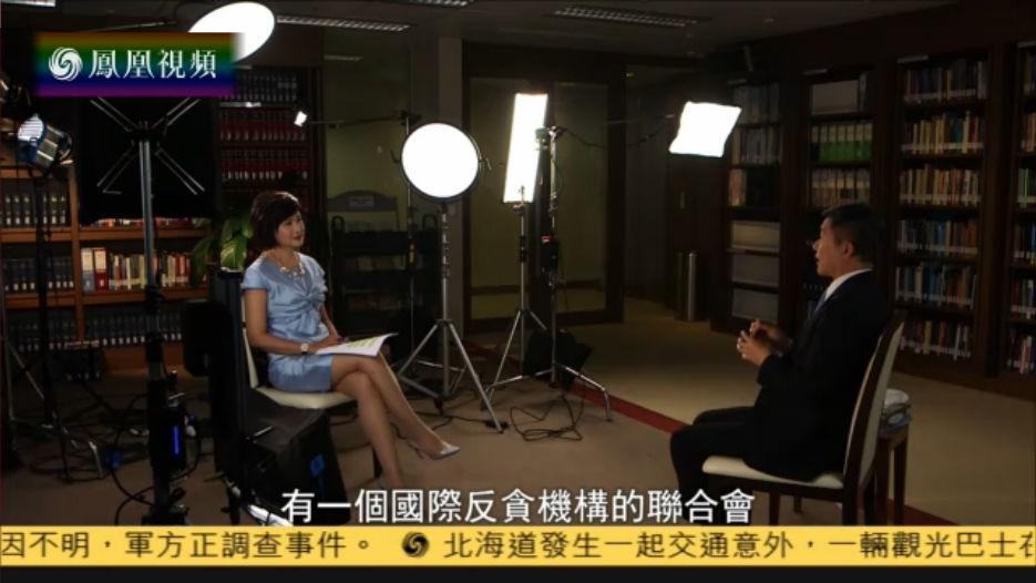 专访香港廉政公署廉政专员白韫六(下)