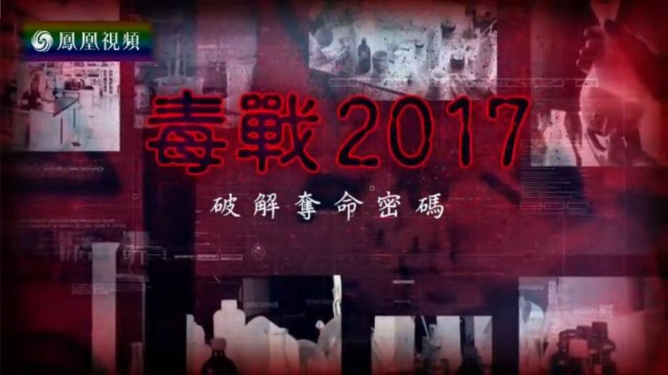 毒战2017——破解夺命密码