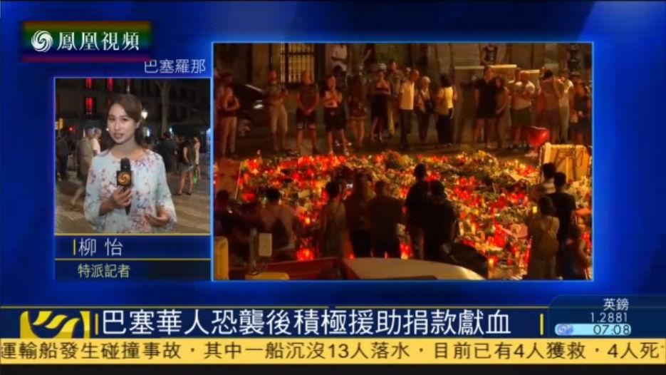 巴塞罗那发生恐袭 中国驻西班牙使馆提醒公民谨慎出行