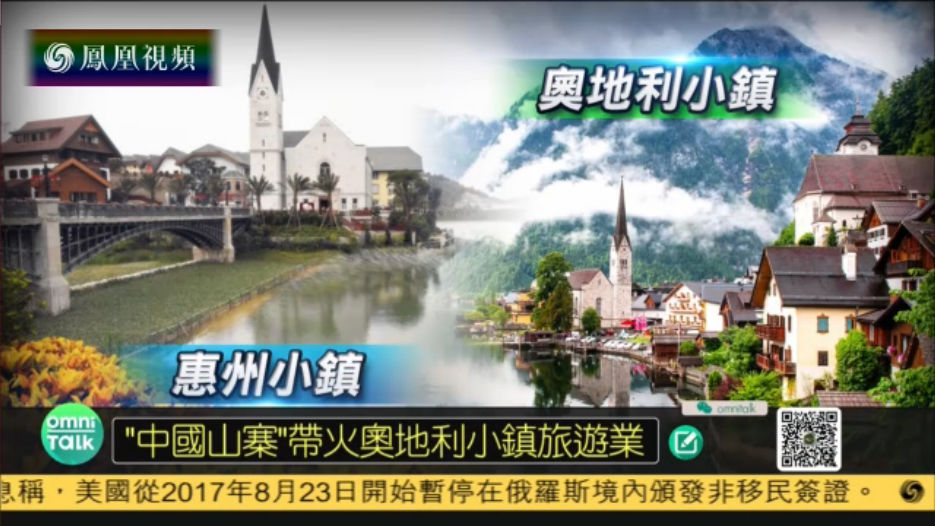 """惠州斥资60亿打造中国版""""哈施塔特"""" 意外带火奥地利小镇旅游业"""