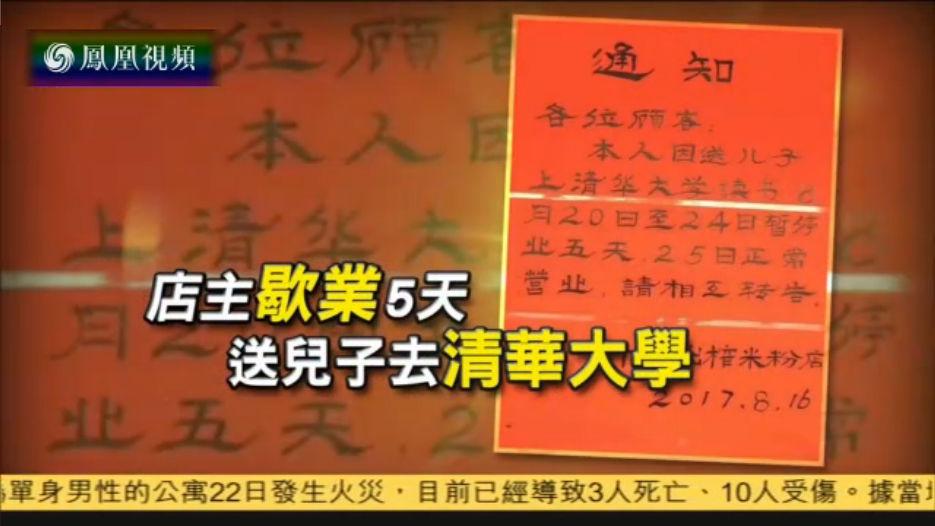 桂林一家米粉店歇业通知走红:歇业5天送儿子上清华