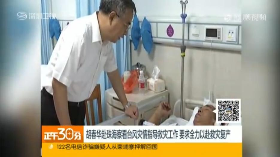 胡春华赴珠海察看台风灾情指导救灾工作