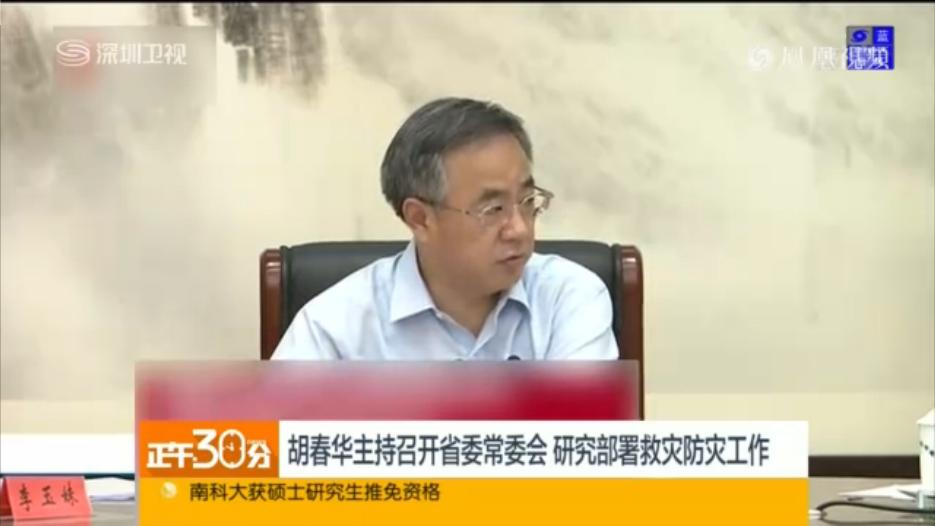 胡春华主持召开省委常委会 研究部署救灾防灾工作