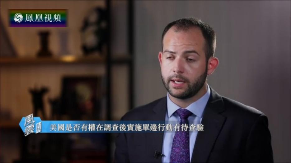 美中贸易全国委员会副会长彭捷宁深入解析中美贸易最新动向