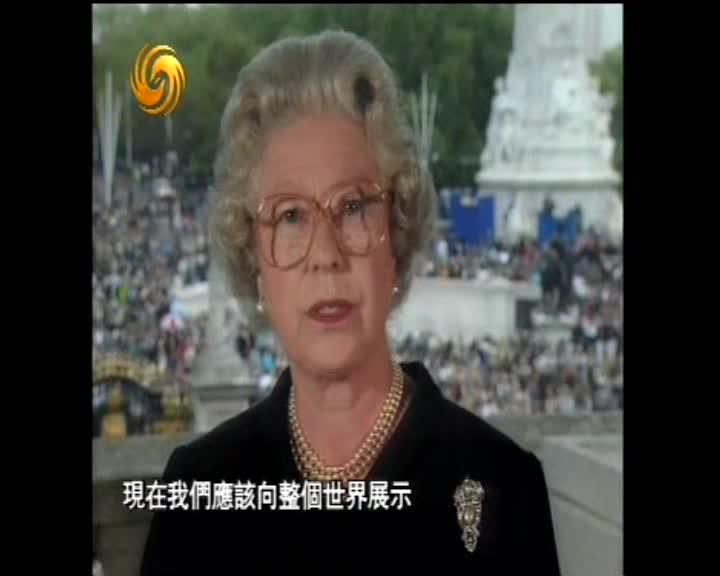 英国女皇致悼词:她用热情和善良的心去爱周围的人