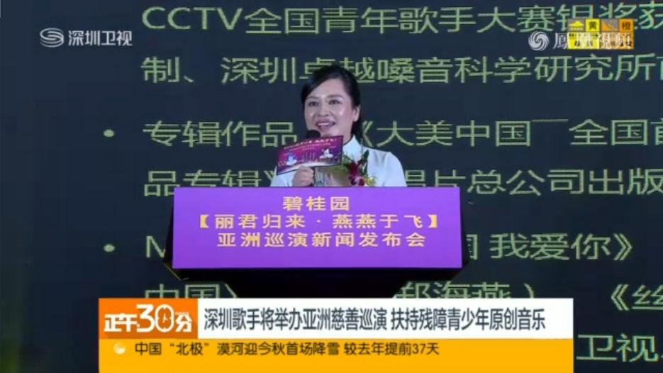 深圳歌手将举办亚洲慈善巡演 扶持残障青少年原创音乐