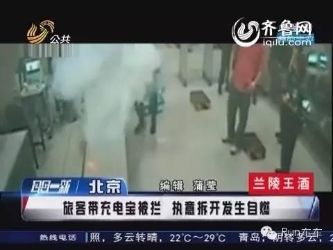 又惹祸!飞机已滑行,一旅客携带符合标准的充电宝冒烟了