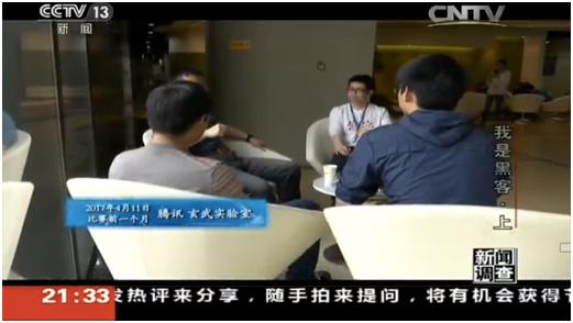 央视携手腾讯安全!《我是黑客》纪录片展现中国白帽黑客风采 - 第3张    鹿鸣天涯