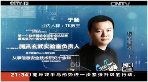央视携手腾讯安全!《我是黑客》纪录片展现中国白帽黑客风采 - 第4张    鹿鸣天涯