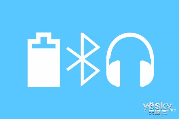 当该功能正式加入Android版本更新后,Android手机将可以显示任何连接的蓝牙耳机、扬声器或其他配件的电池电量。不过这也需要这些蓝牙设备通过设置来共享电池信息,因此在前期应该不会有太多产品支持这项功能。