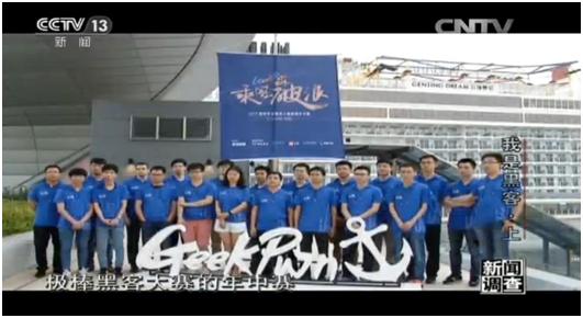 央视携手腾讯安全!《我是黑客》纪录片展现中国白帽黑客风采 - 第2张  | 鹿鸣天涯